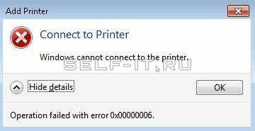Ошибка печати 0x00000006