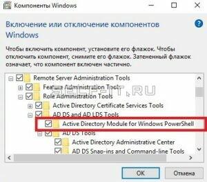 Установка Active Directory Module for Windows PowerShell