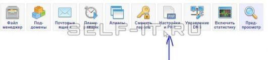 Замена версии PHP