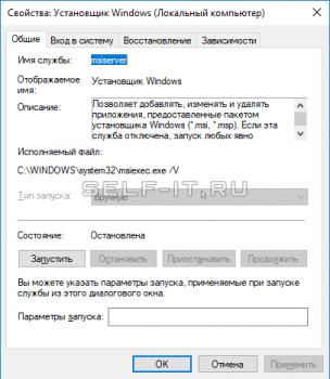 Окно службы - Установщик Windows